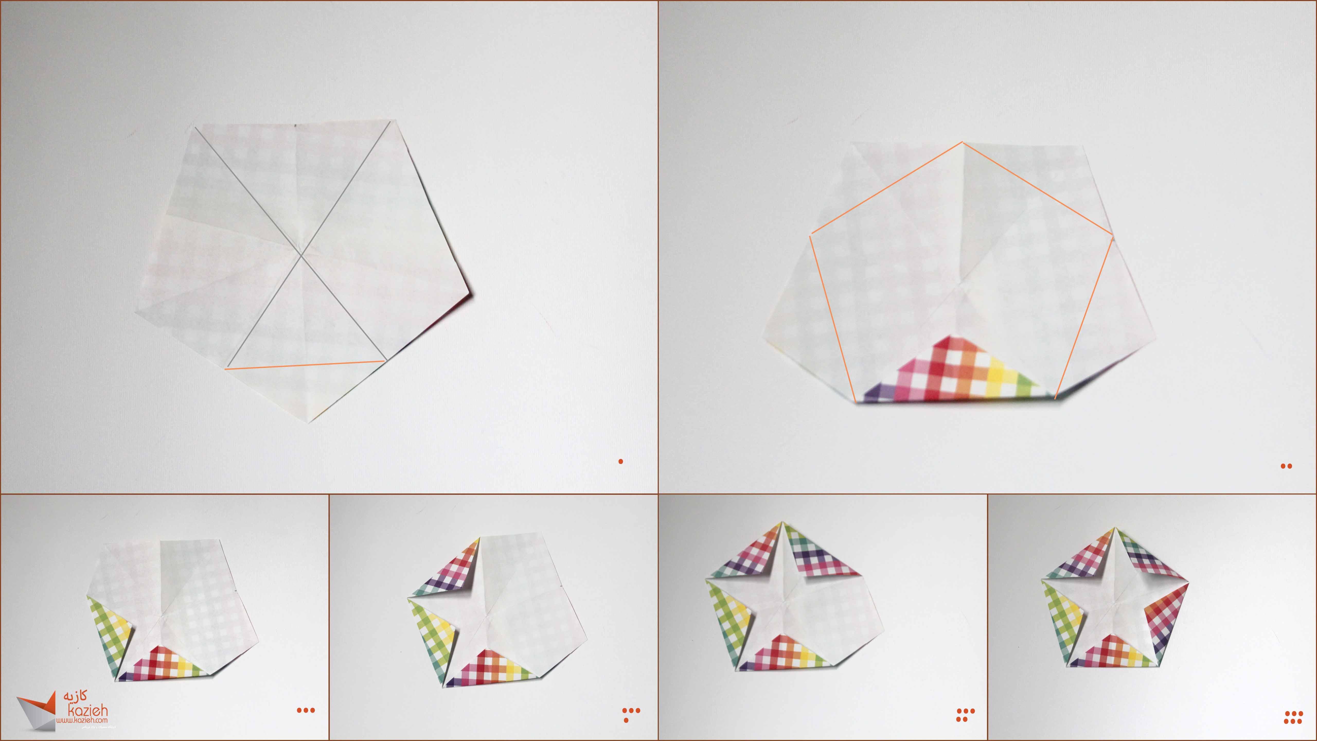 آموزش ظرف ستارهای اوریگامی- مرحله اول - کازیه