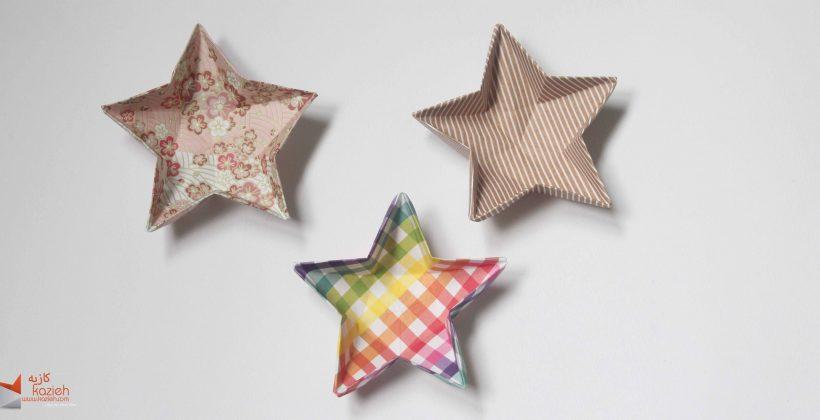 ظرف ستارهای اوریگامی - کازیه